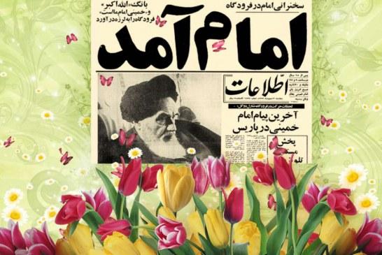 نمایشگاه بمناسبت دهه مبارک فجر در مهد جاویدان