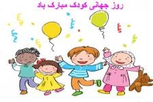 جشن روز جهانی کودک مهرماه۱۳۹۳–۱۳۹۴