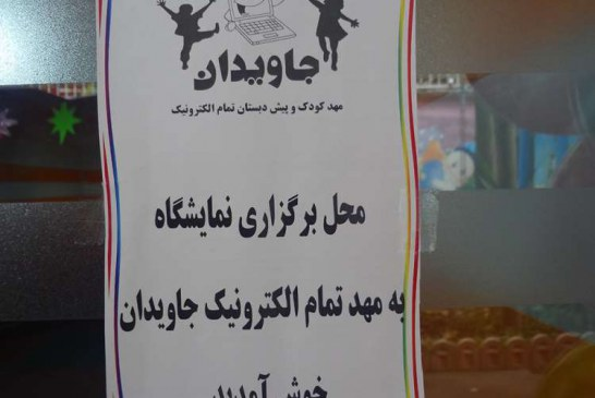 """""""نمایشگاه کتاب در مهد تمام الکترونیک جاویدان افتتاح شد"""""""