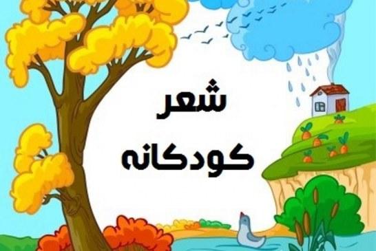 شعر سه ماهه زمستان گروه پیش دبستان