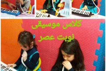برگزاری کلاس موسیقی در مهد جاویدان