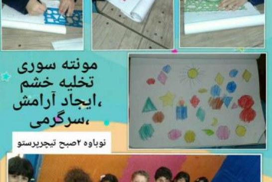 کلاس هوش هیجانی:  مونته سوری تخلیه خشم، ایجاد آرامش