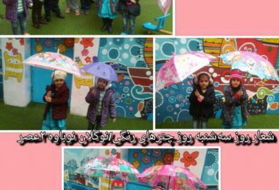 جشن چترهای رنگی رنگی