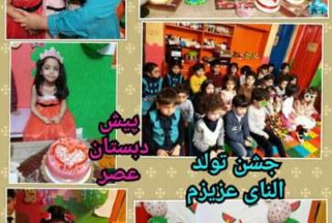 تولد نوگلان بهمن