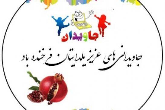 جشن یلدای ۹۷ جاویدان