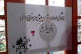 جشن خشکبار در مهد کودک جاویدان