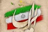 نمایشگاه به مناسبت ۲۲ بهمن