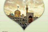 میلاد با سعادت امام علی بن موسی الرضا (ع) مبارک باد