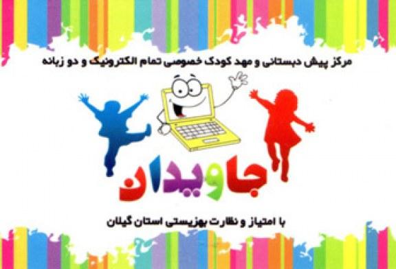پیش دبستانی و مهد کودک دوزبانه و تمام الکترونیک جاویدان