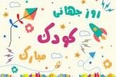 جشن روز جهانی کودک
